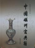 中國磁州典籍