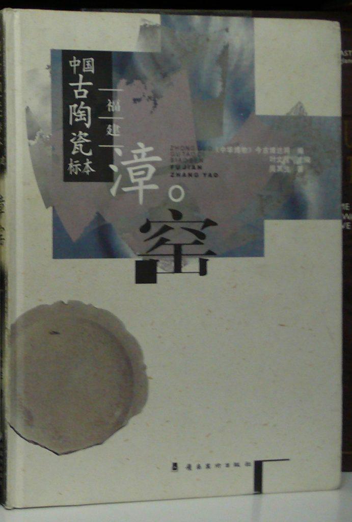 中國古陶瓷標本-福建漳窰