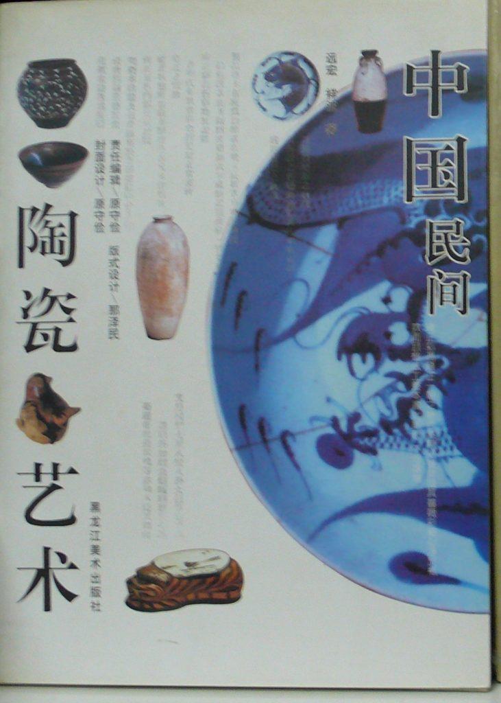 中國民間陶瓷藝術