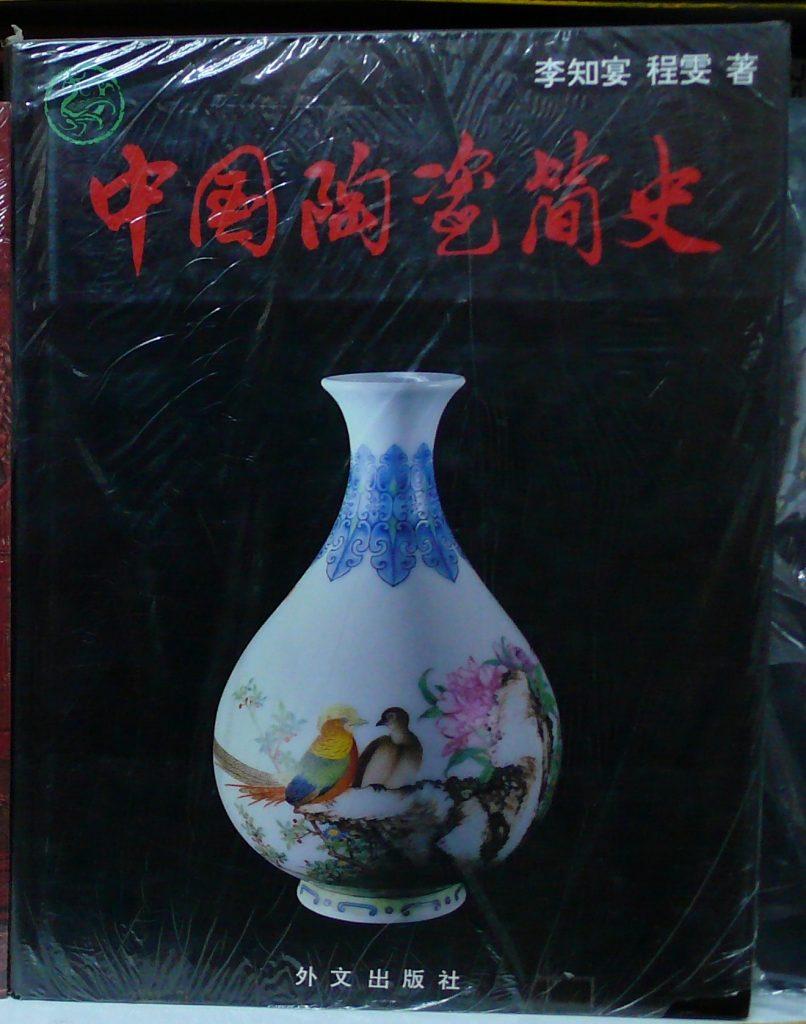 中國陶瓷簡史