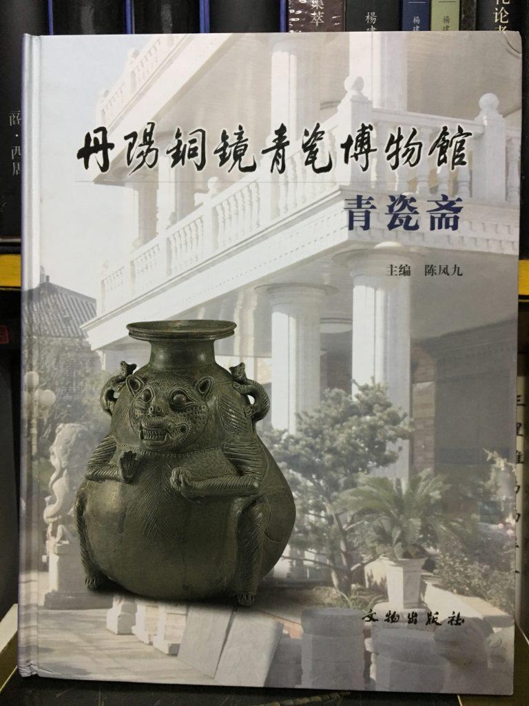 丹陽銅鏡青瓷博物館-青瓷齋