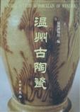 溫州古陶瓷