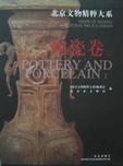 北京文物精粹大系-陶瓷卷-I