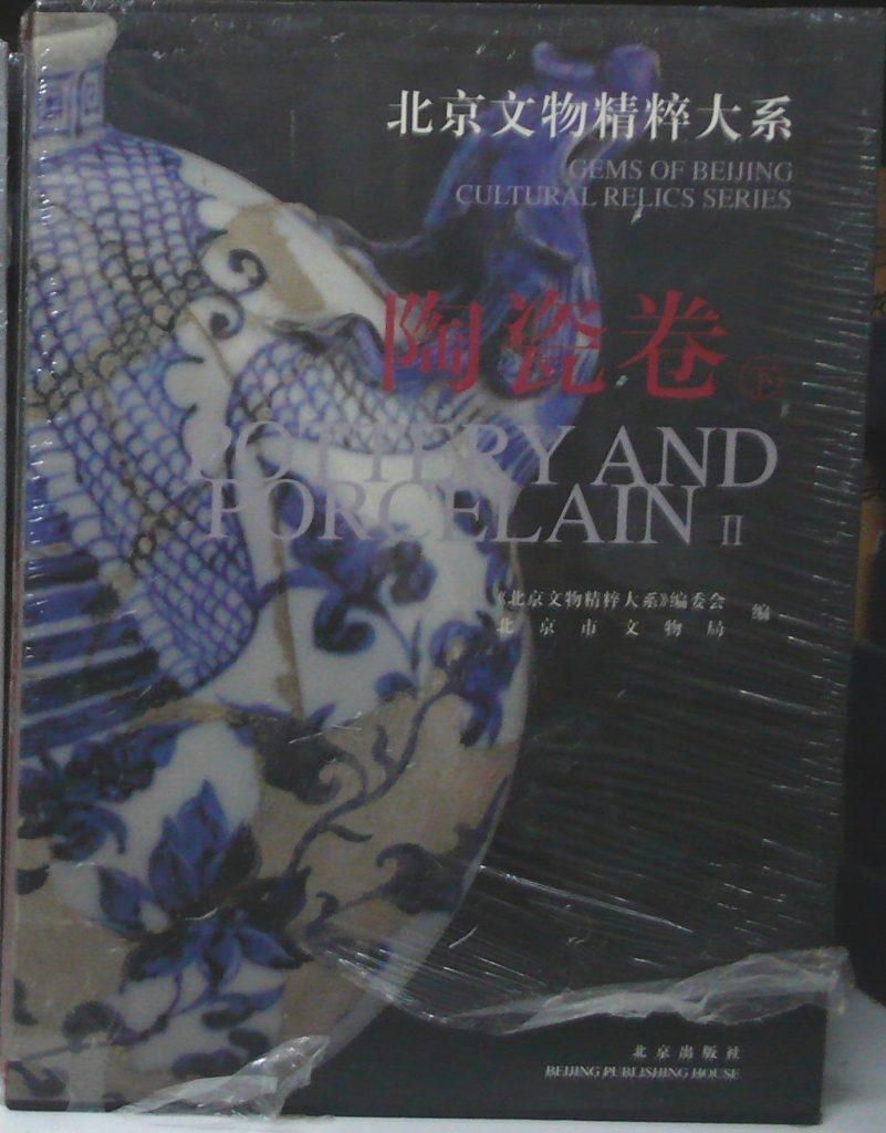 北京文物精粹大系-陶瓷卷-II