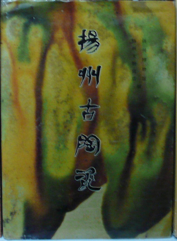 揚州古陶瓷