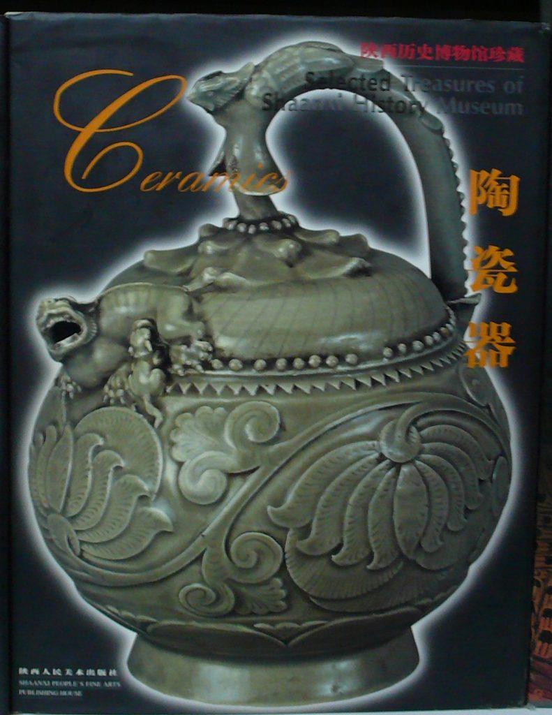 陝西歷史博物館珍藏-陶瓷器