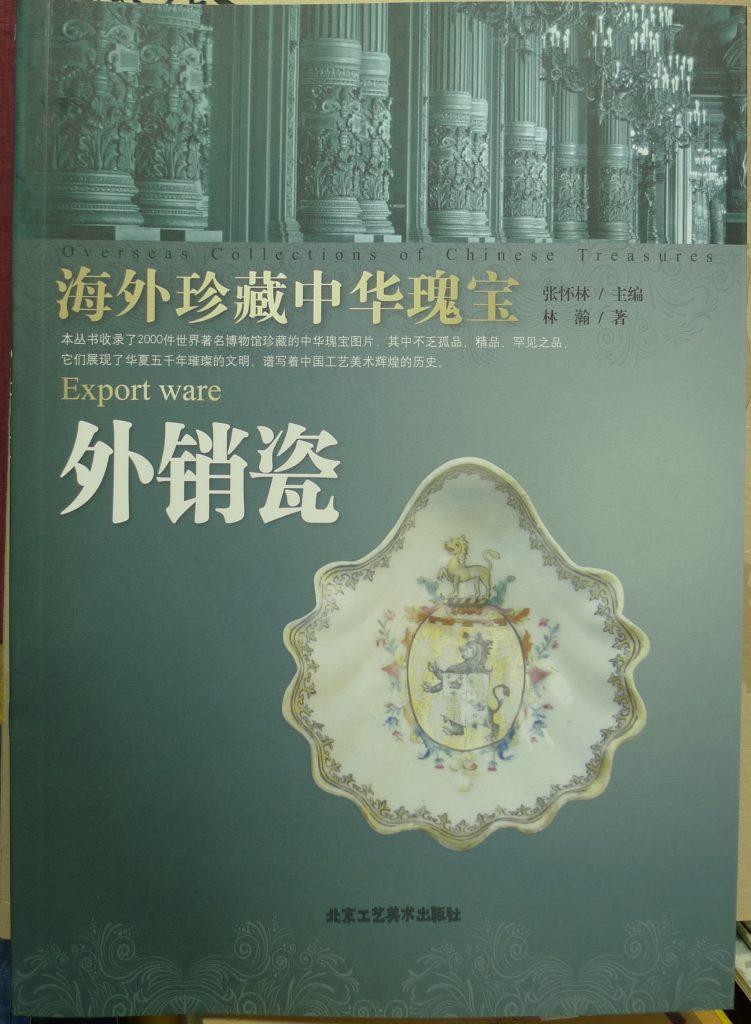 海外珍藏中華瑰寶外銷瓷