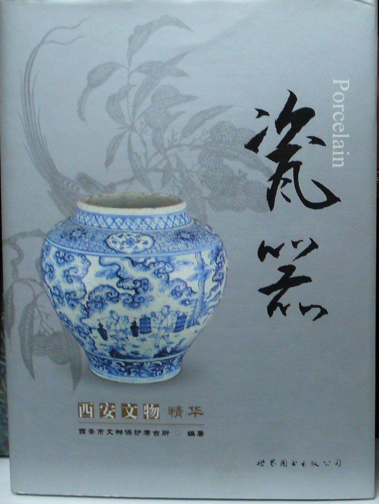 西安文物精華瓷器