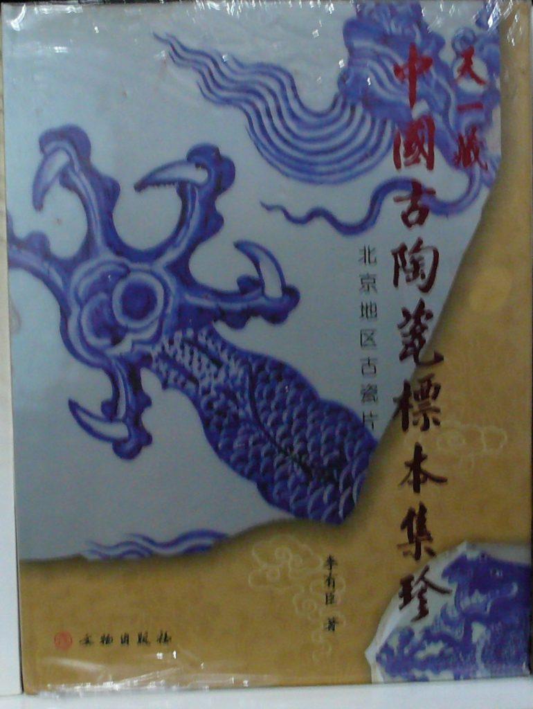 天一藏中國古陶瓷標本集珍