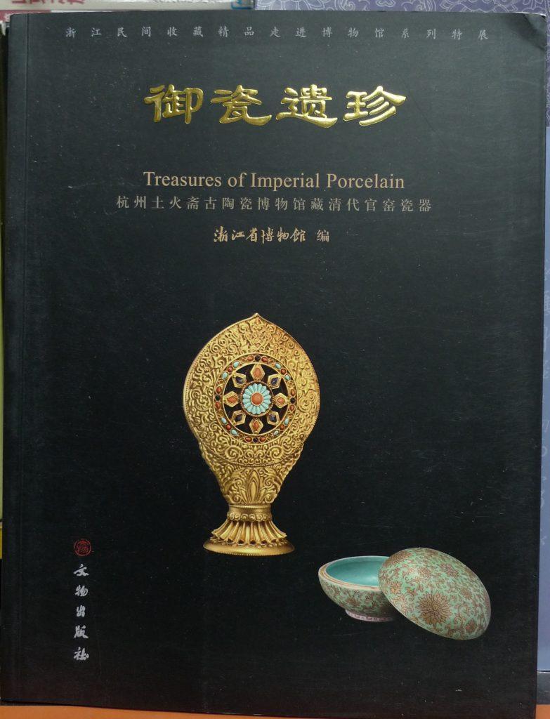御瓷遺珍-杭州土火齋古陶瓷博物館藏清代官瓷器