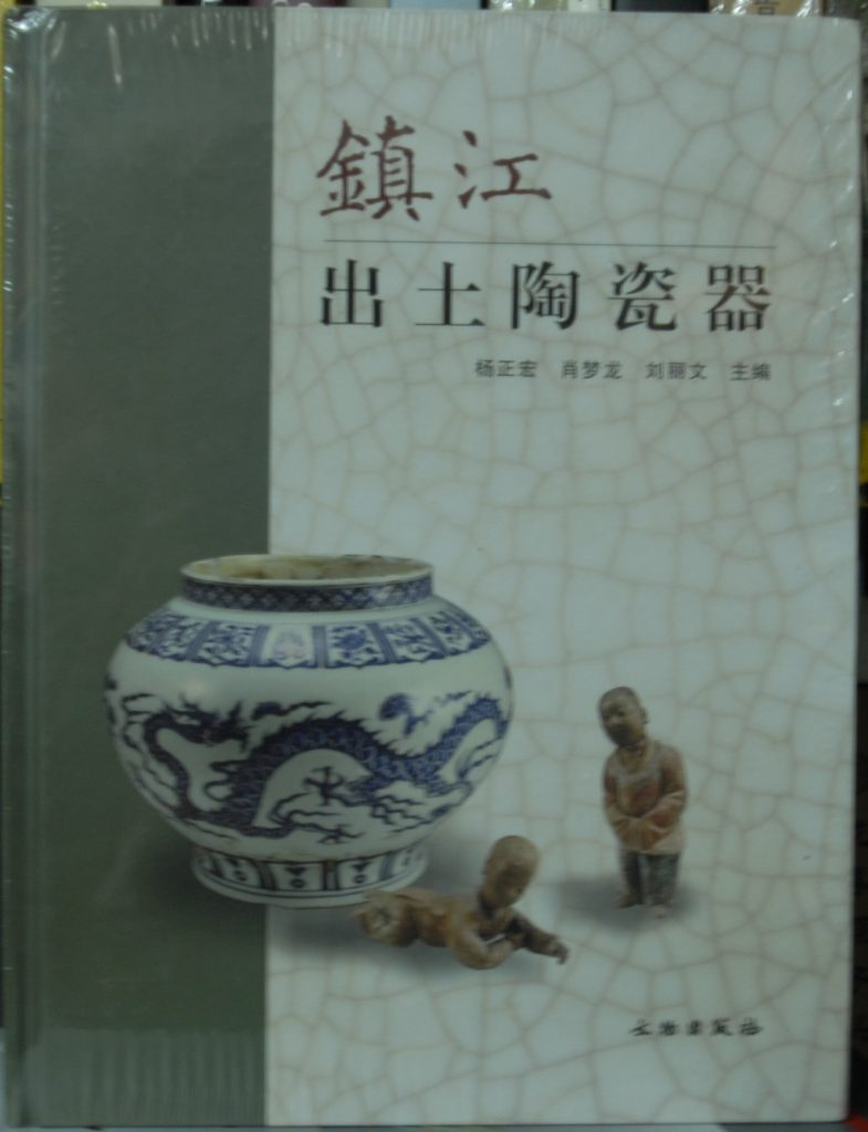 鎮江出土陶瓷器
