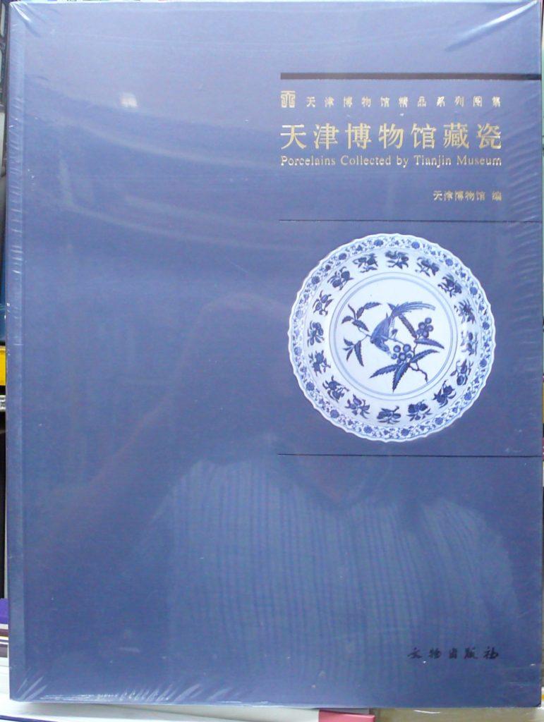 天津博物館藏瓷