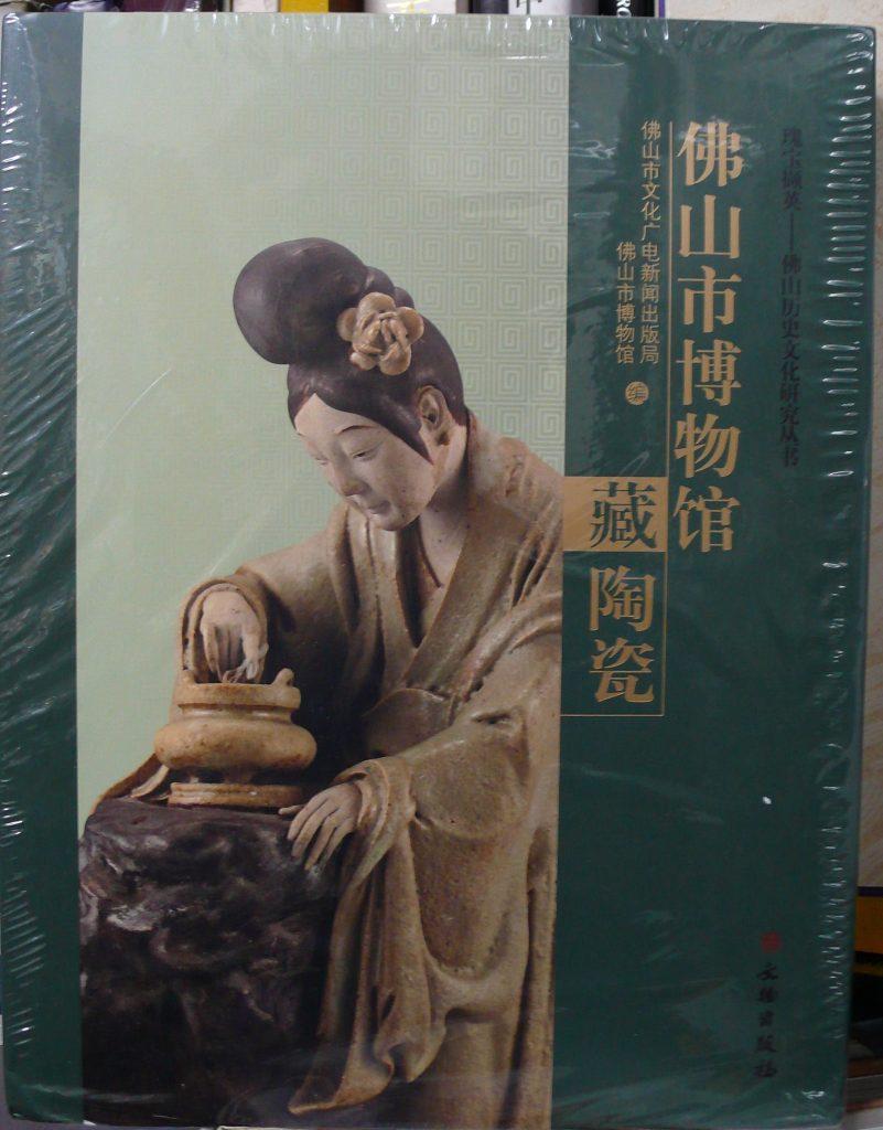 佛山市博物館藏陶瓷