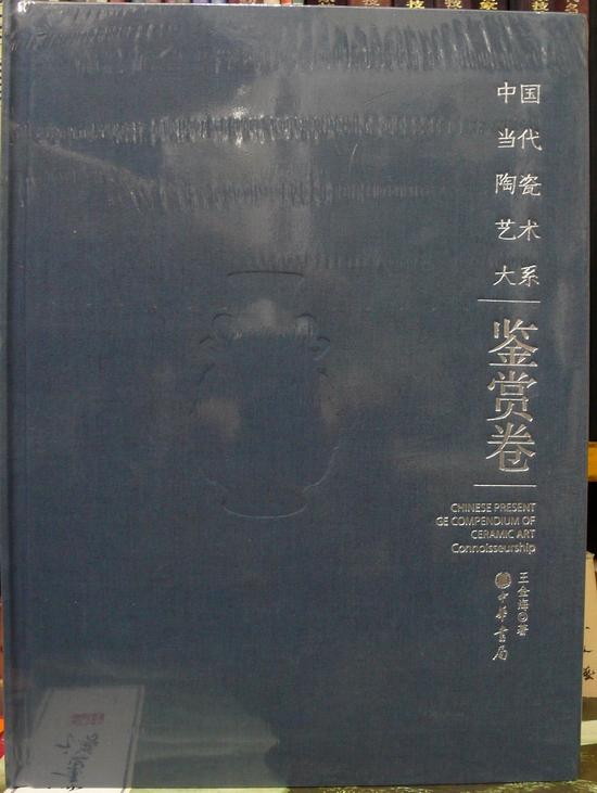 中國當代陶瓷藝術大系。鑒賞卷