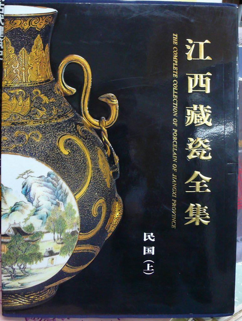 江西藏瓷全集民國上