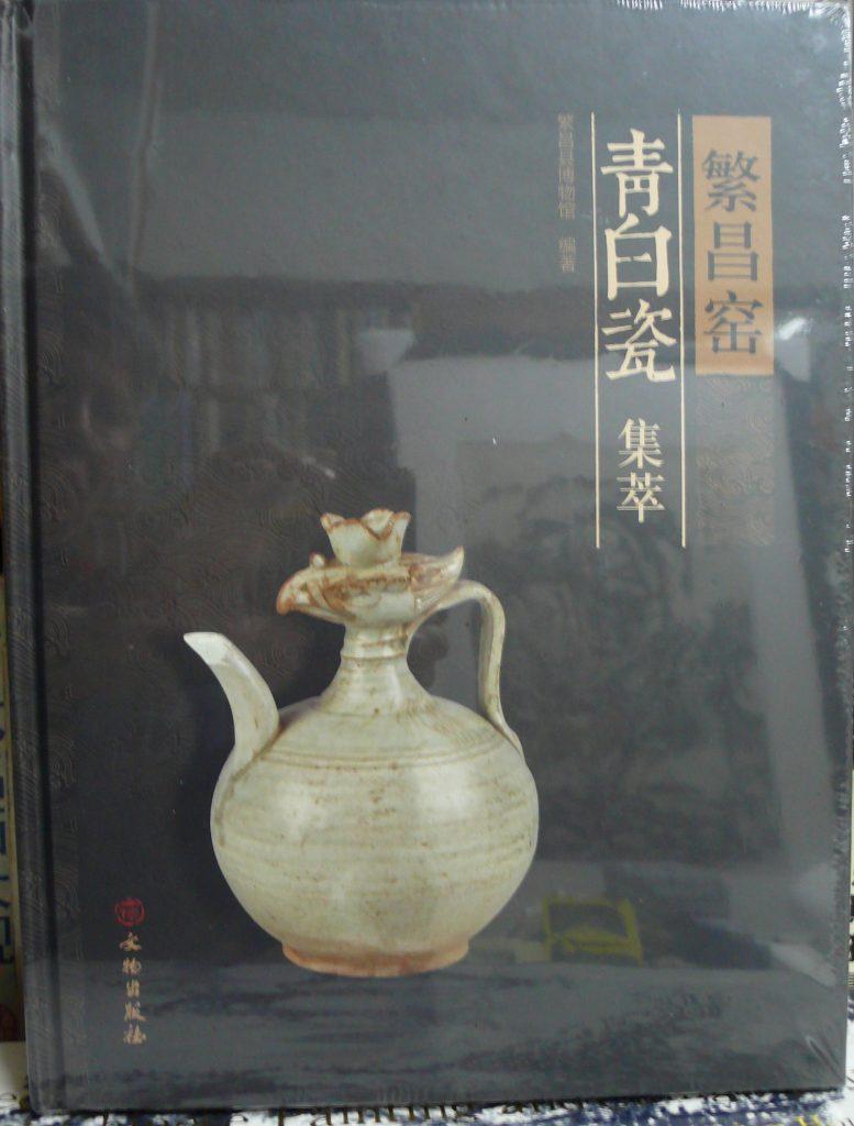 繁昌窰青白瓷集萃