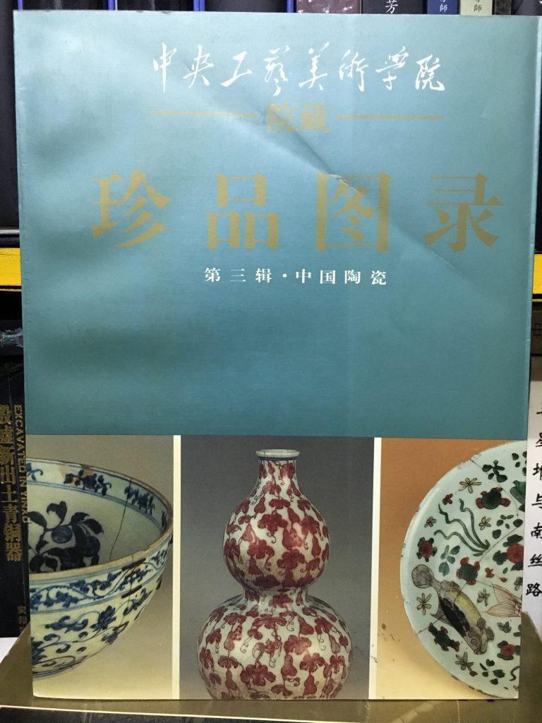 中央工藝美術學院-院藏珍品圖錄-中國陶瓷