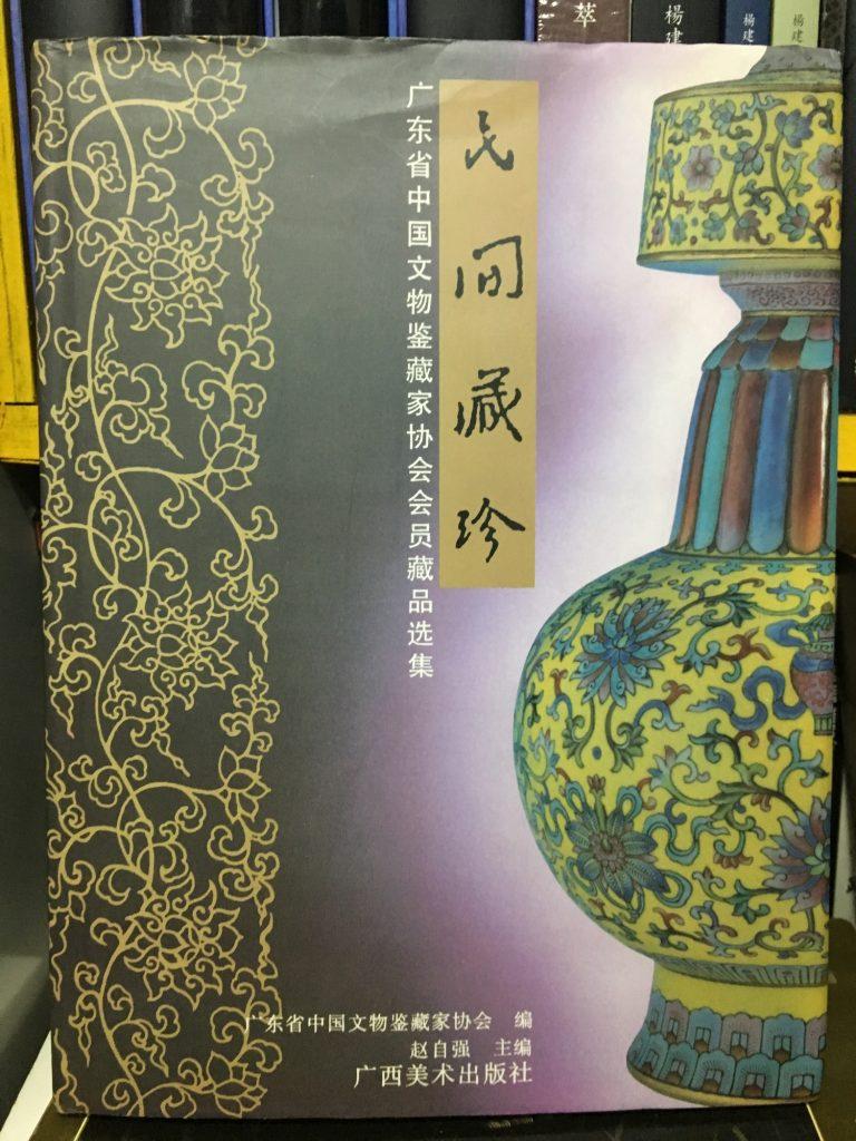 民間藏珍-廣東省中國文物鑒藏家協會會員藏品選集