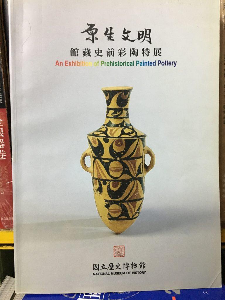 原生文明-館藏史前彩陶特展國立歷史博物館