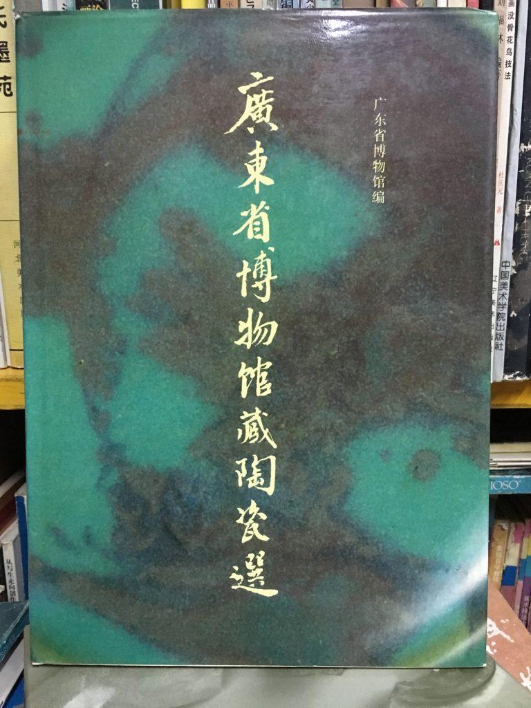 廣東省博物館藏陶瓷選