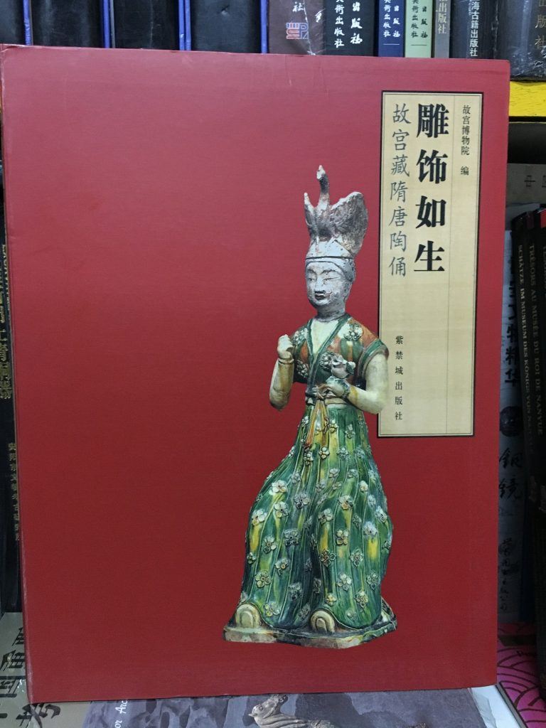 雕飾如生-故宮藏隋唐陶俑
