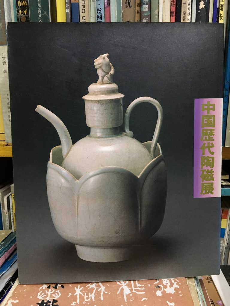 上海博物館藏-中國歷代陶瓷展-日本朝日新聞1984年出版