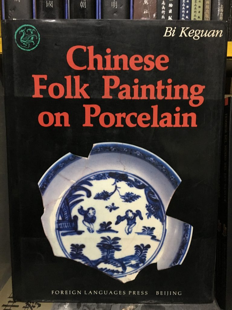 Chinese-Folk-Painting-on-Porcelain