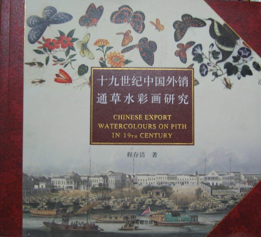 1十九世紀中國外銷通草水彩畫研究