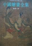 中國繪畫全集