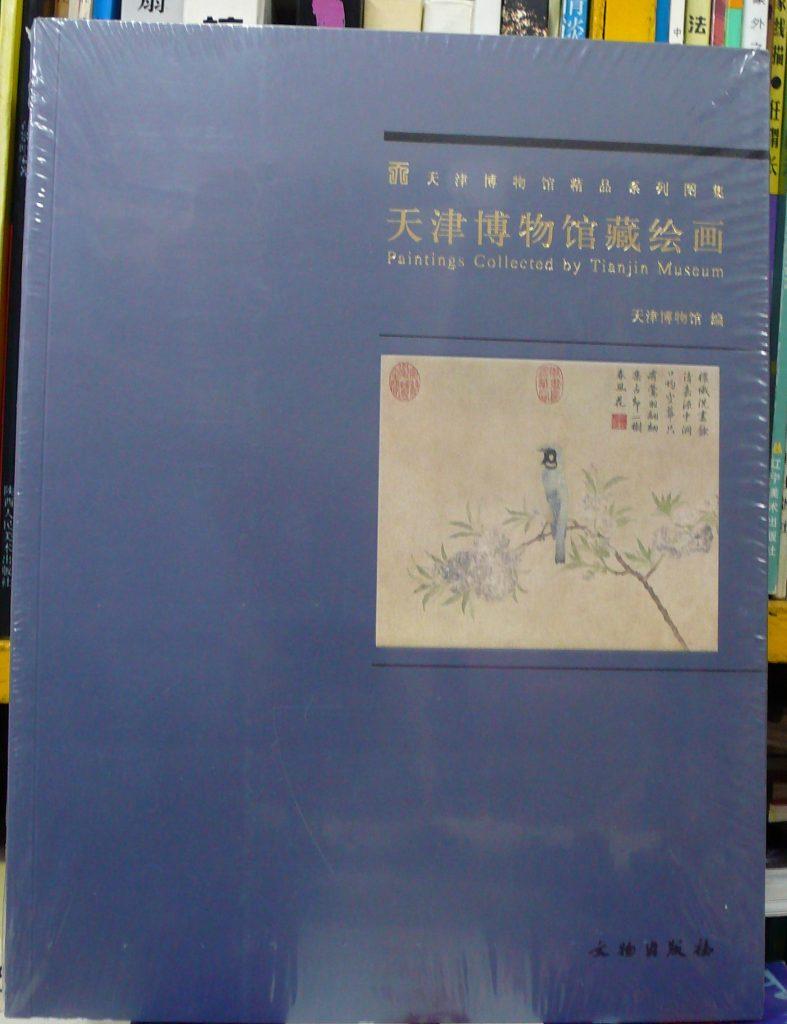 天津博物館藏繪畫