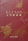 南京博物館藏古代繪畫選