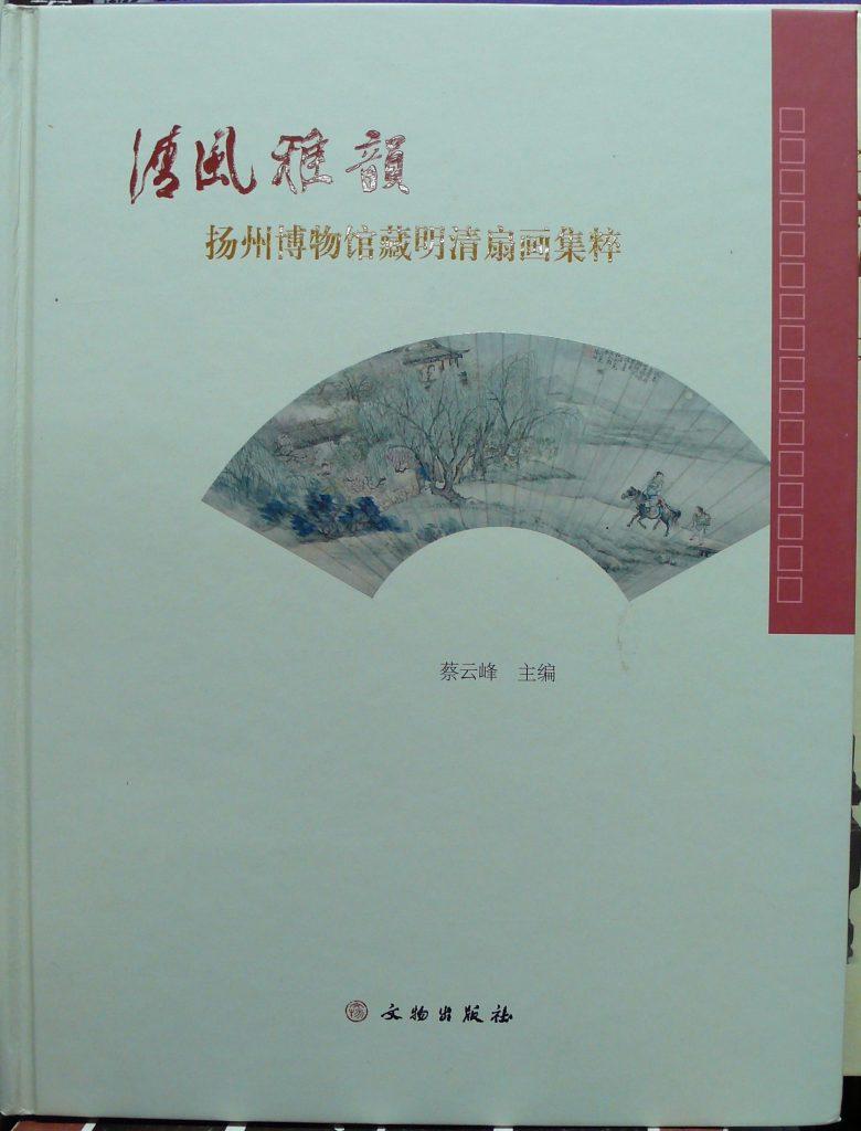 清風雅韻-揚州博物館藏明清扇畫集粹