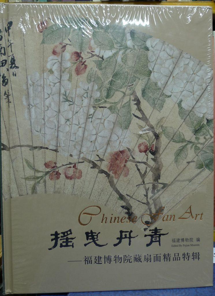 搖曳丹青-福建博物館藏扇面精品特輯