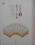 蘇州博物館藏清代七十二狀元扇