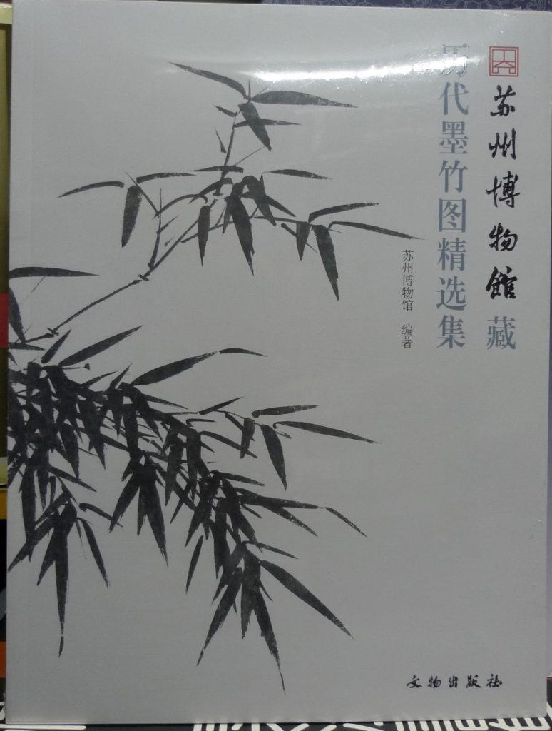 蘇州博物館藏歷代墨竹圖選集