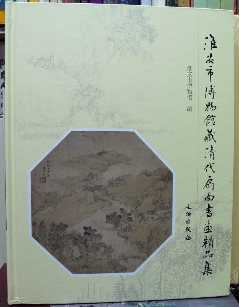 淮安市博物館藏清代扇面書畫精品集