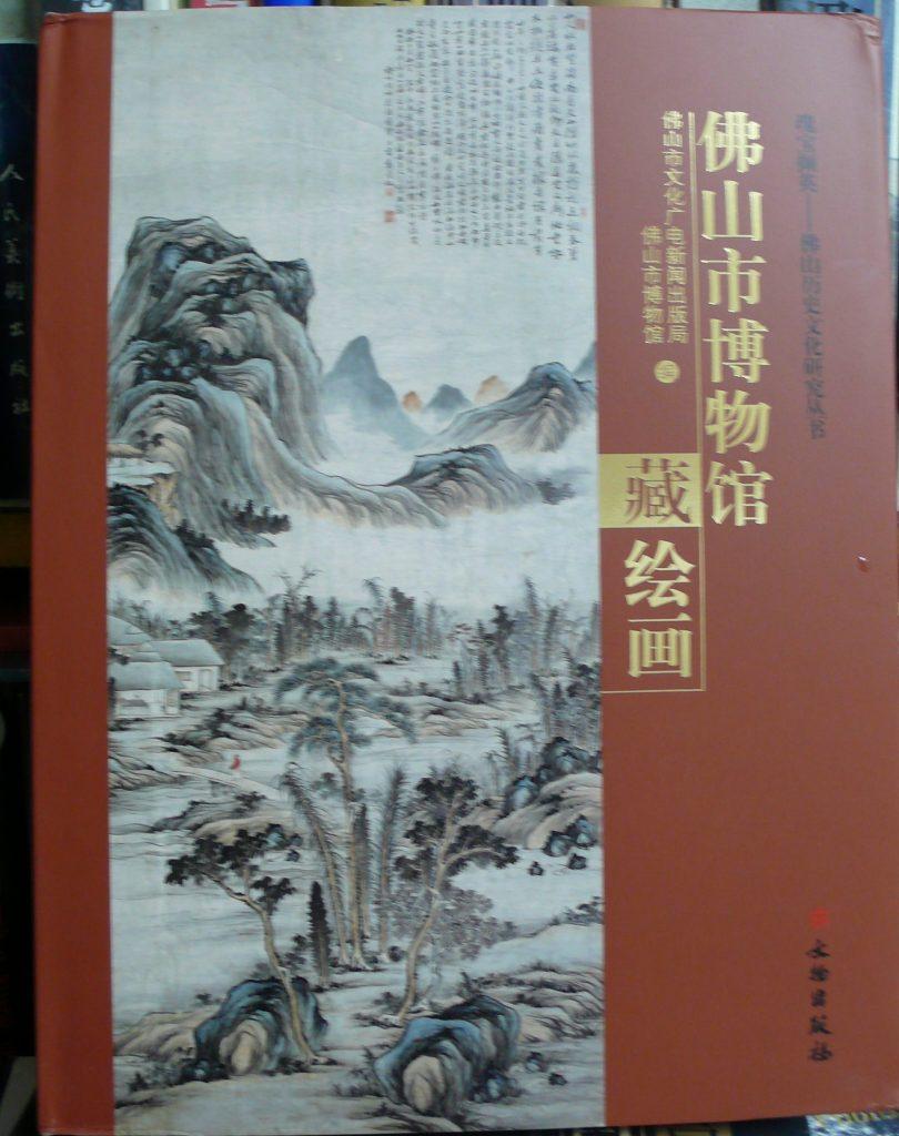 佛山市博物館藏繪畫