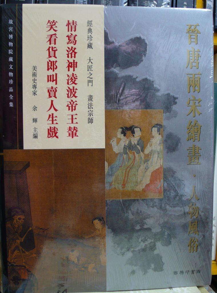 晉唐兩宋繪畫-人物風俗
