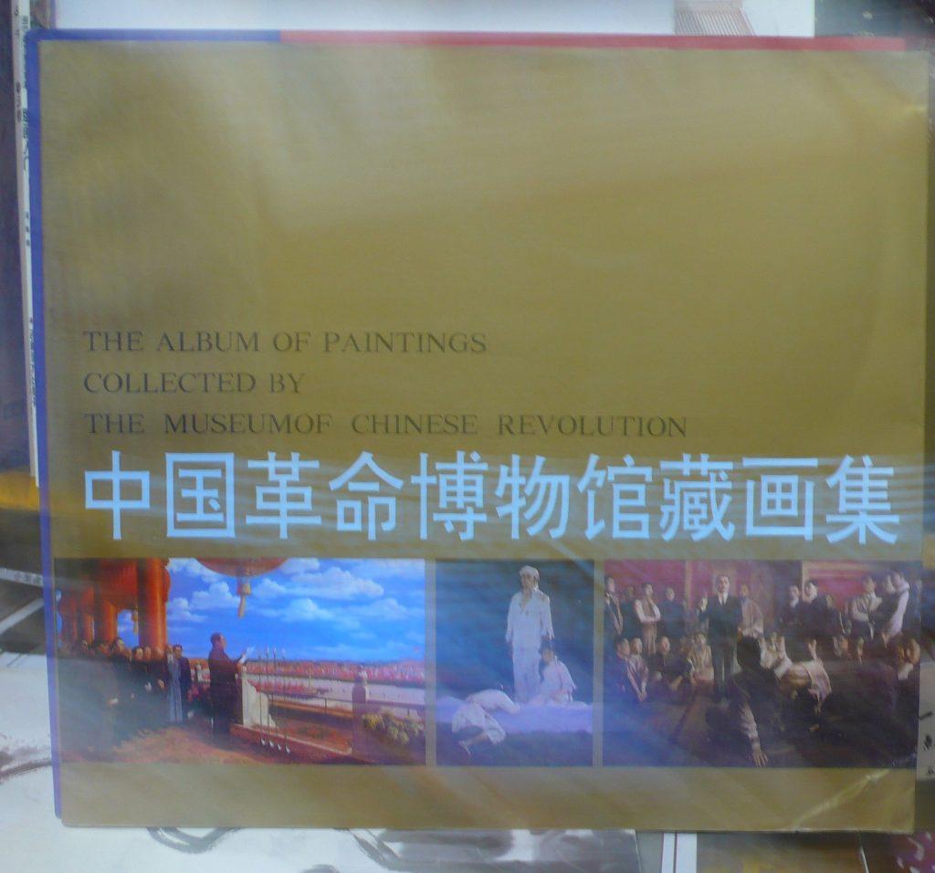 中國革命博館藏畫集