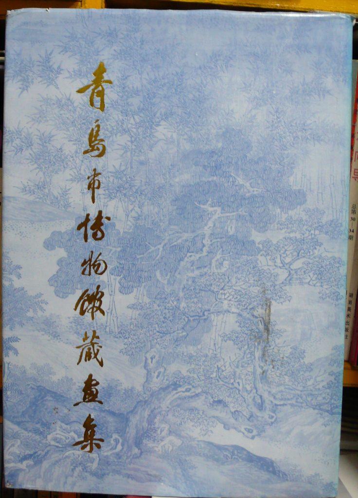 青島博物館藏畫集