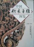 中國竹木牙雕圖鑒