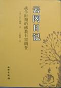 云岡日記-戰爭時期的佛教石窟調查