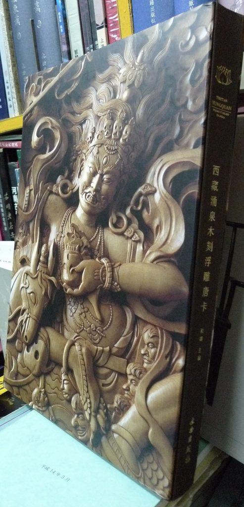 西藏湧泉木刻浮雕唐卡