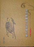 南陽麒麟崗漢畫像石墓