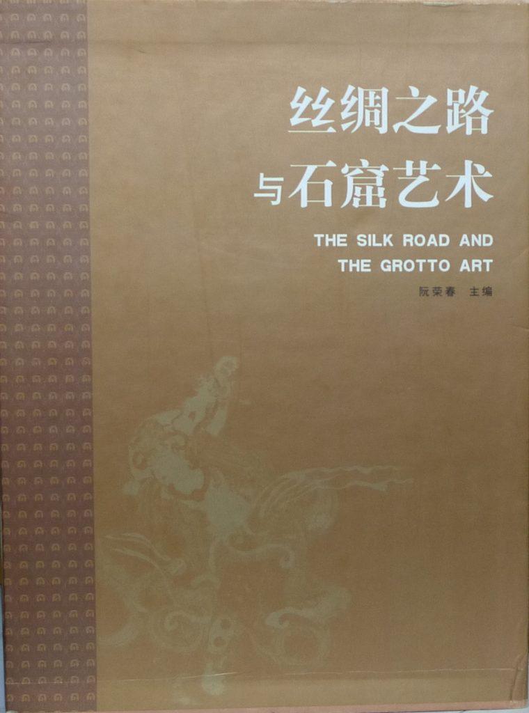 絲綢之路與石窟藝術