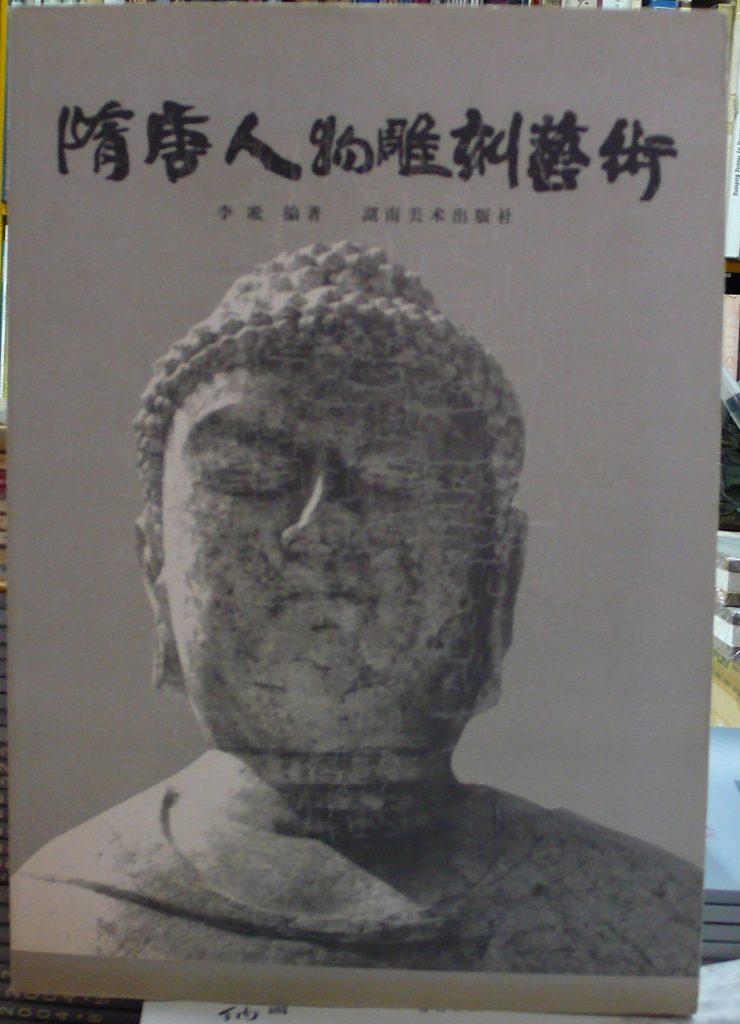 隋唐人物雕刻藝術