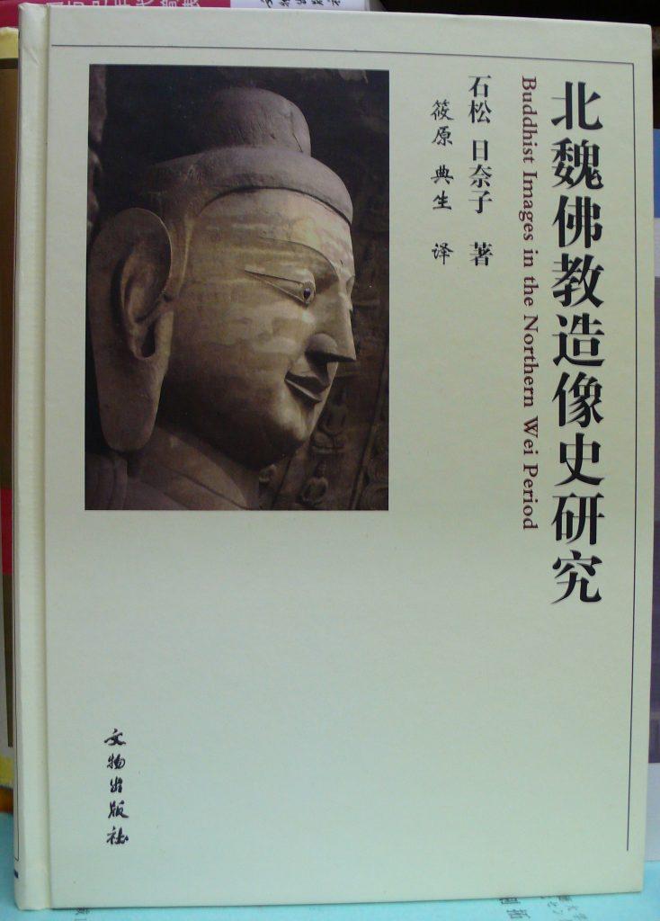 北魏佛教造像史研究