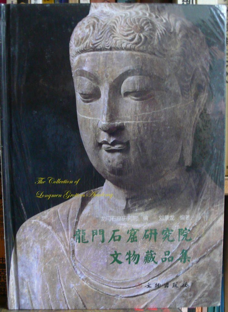 龍門石窟研究院文物藏品集