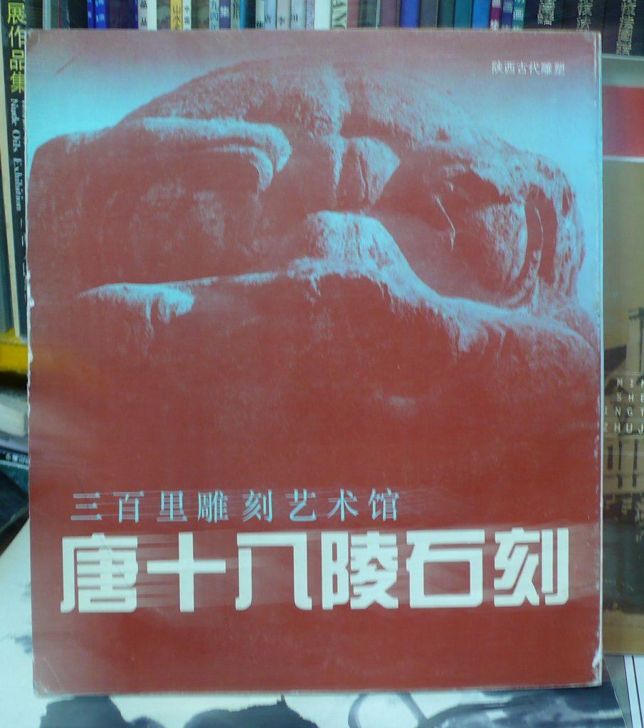 三百里雕刻藝術館-唐十八陵石刻