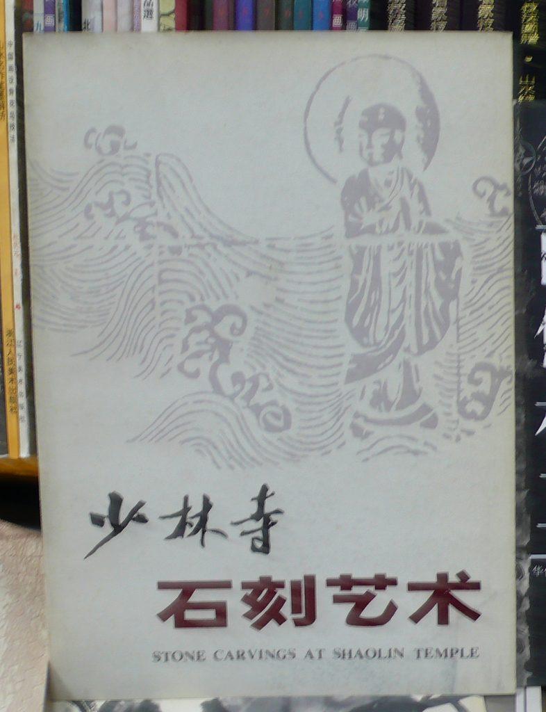 少林寺石刻藝術